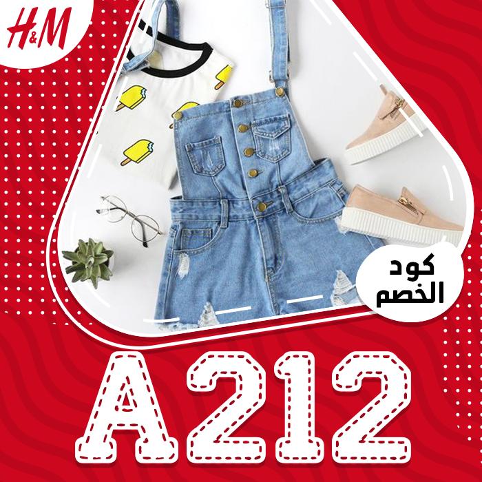 ملابس H&M